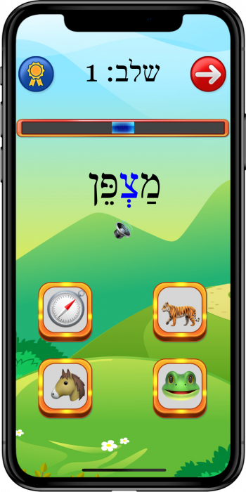אפליקציית לימוד קריאה